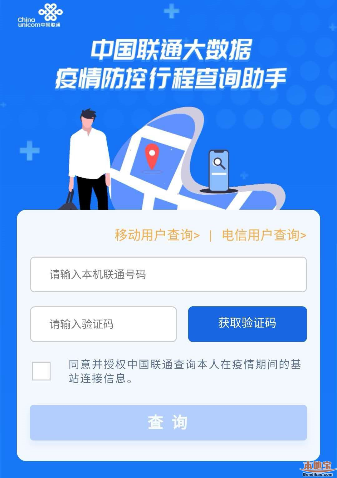 中国联通个人轨迹查询方法(含短信查询)