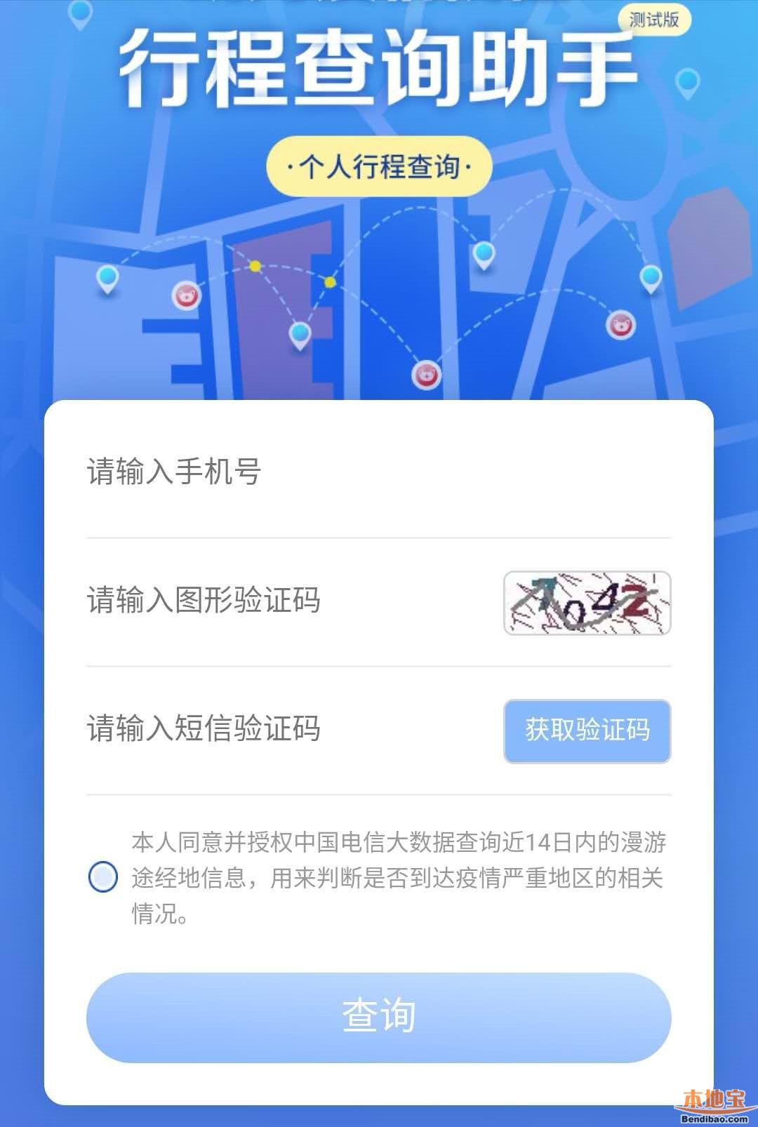 广州的区号查询_广州个人轨迹查询方法汇总(移动电信联通)- 广州本地宝