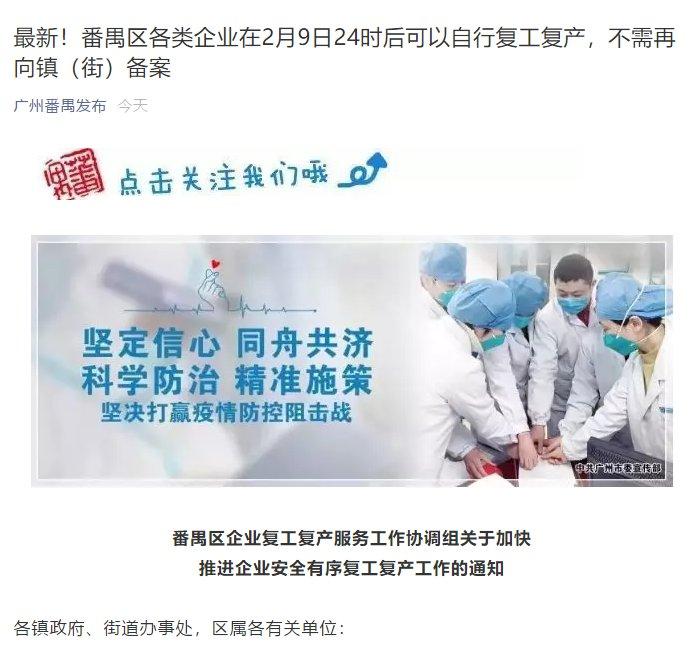 广州番禺区企业2月9日24时后可自行复工复产 不需再向镇街备案
