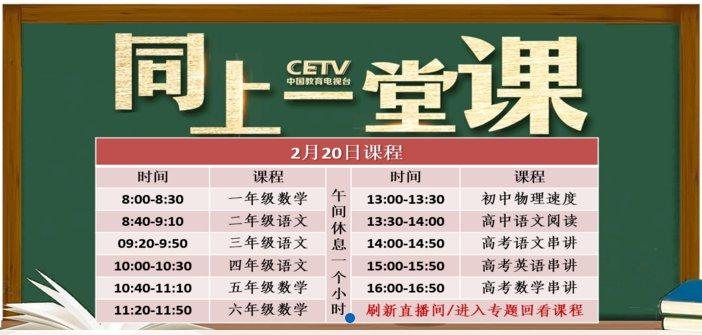 2月20日CETV4同上一堂课课程表