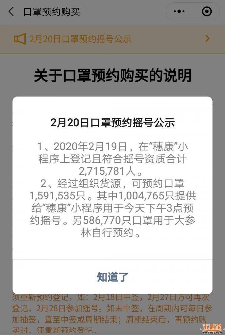 广州穗康口罩2月20日可预约摇号数量