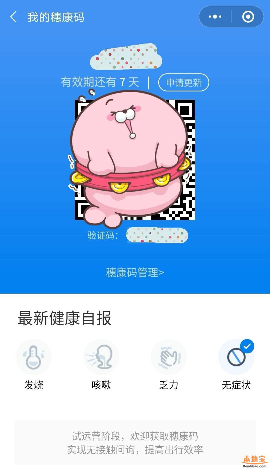 去广州出差两三天也要申请穗康码吗