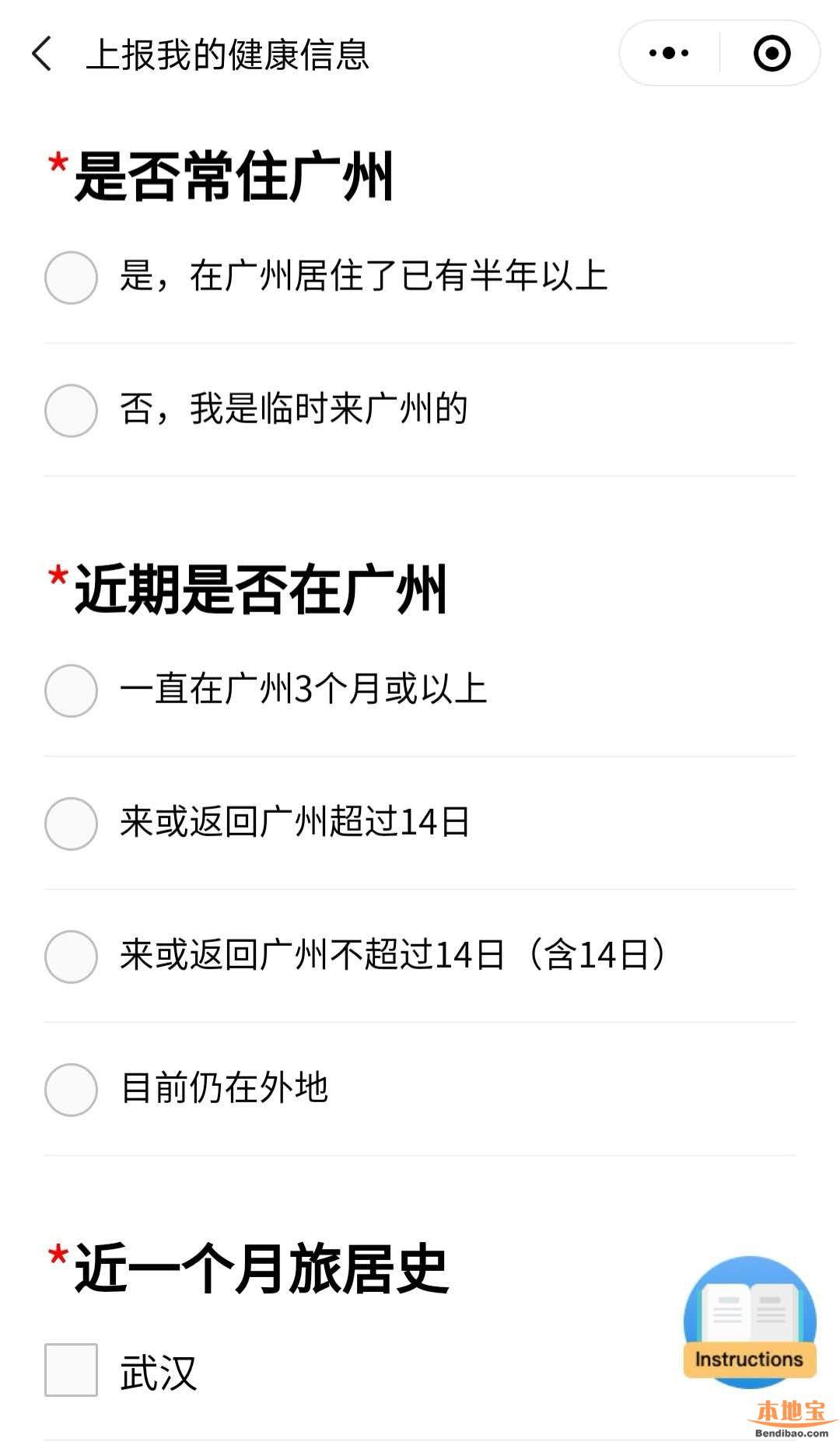 广州穗康码申请方法(申请教程+申请入口)