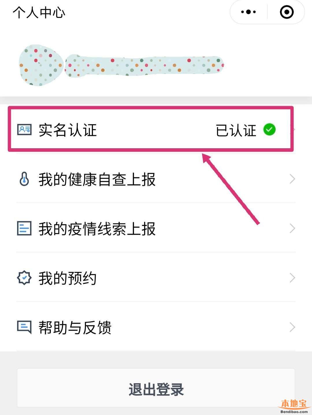 广州穗康小程序实名认证流程图解