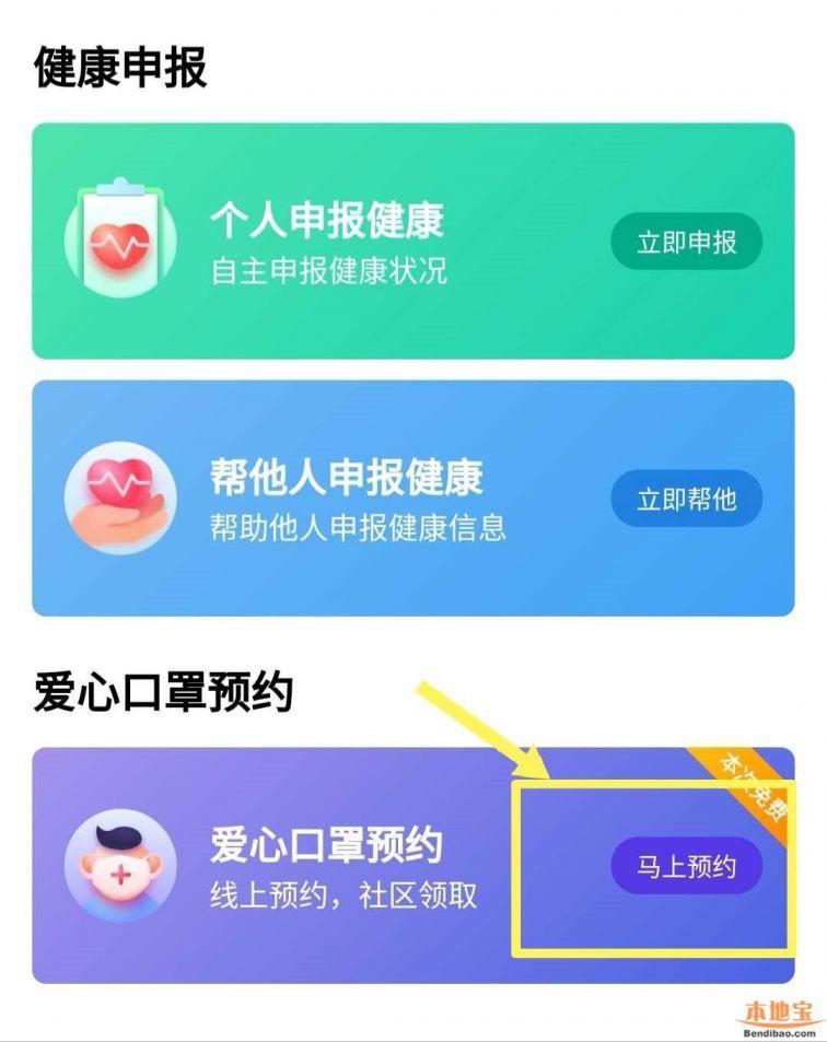广州黄埔区免费口罩怎么预约?详细申请流程图解