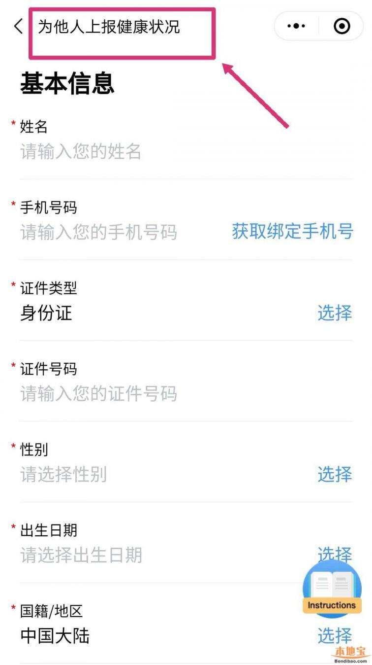 怎么帮家人申请广州穗康码(申请入口+操作流程)