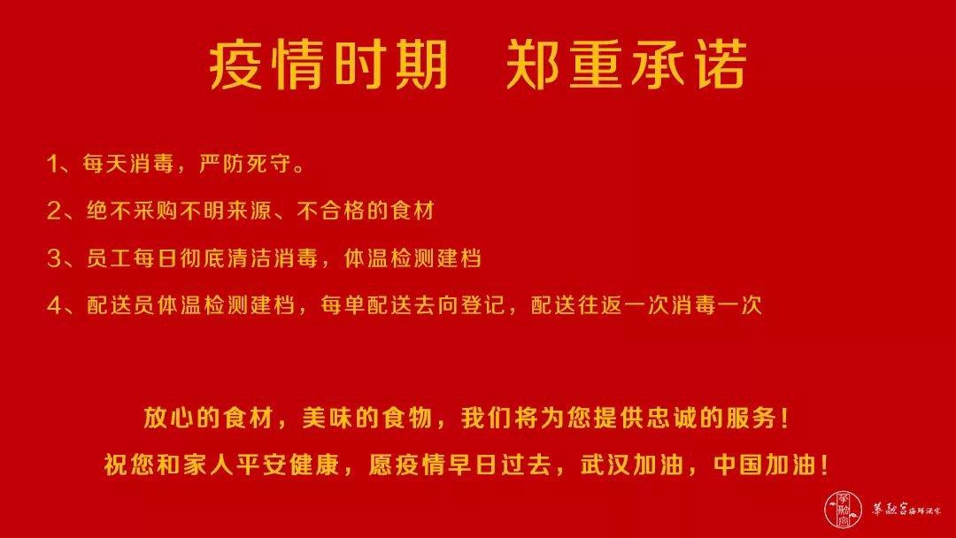 2020广州中华广场华融宫酒家外卖接受预订