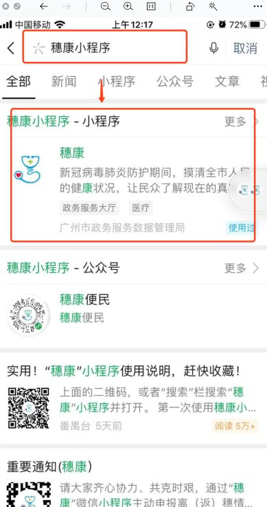 怎么找到广州穗康小程序