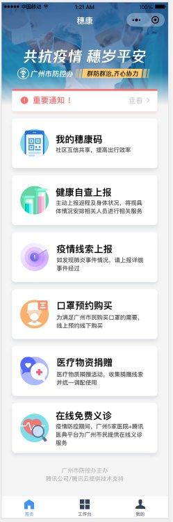 广州穗康码怎么查看(附查看方法)