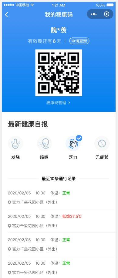 广州穗康码有有效期吗?
