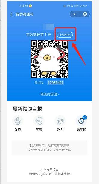 广州穗康码信息填错怎么修改?(附修改步骤)