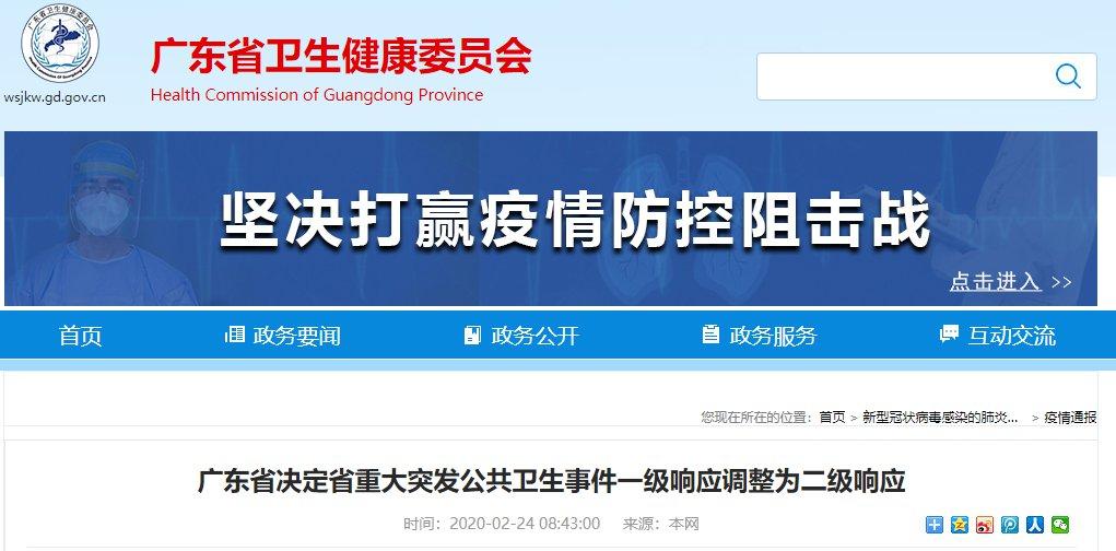 2020年2月24日9时起广东一级响应调整为二级响应