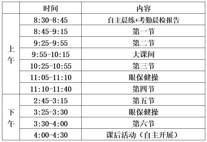广州海珠区实验小学线下学习作息时间表
