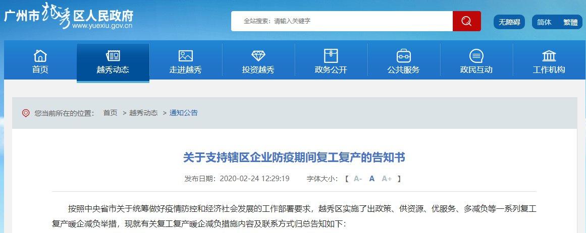 广州越秀区关于支持辖区企业防疫期间复工复产告知书