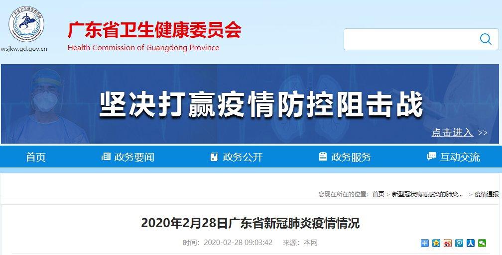 广东2月27日新增肺炎确诊病例1例 新增出院46例