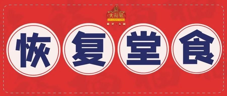广州哪些餐厅门店开放堂食了(持续更新)