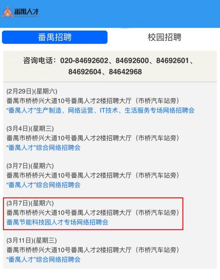 广州番禺节能科技园人才专场网络招聘会指南