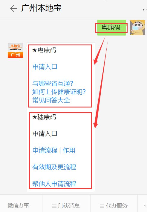 广东粤康码优化升级 多省市健康数据互通