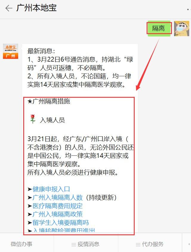 广州每天新增入境隔离人数过千