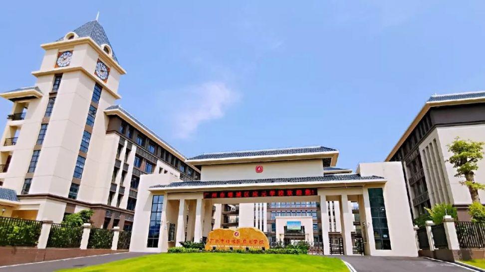 广州市增城区应元学校招聘教师 4