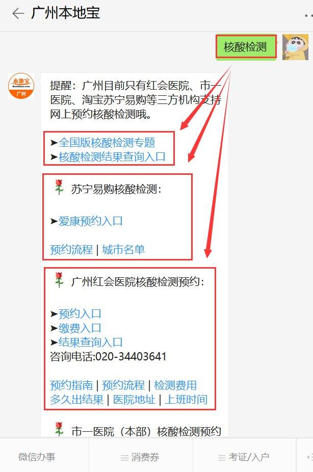 潮州核酸检测医院地址及预约方式一览- 广州本地宝