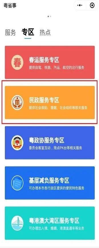广东结婚证二维码怎么扫码查看相关信息插图