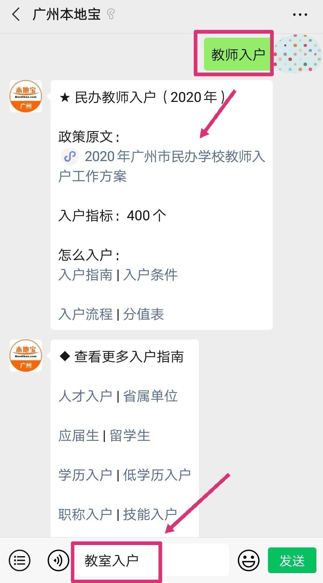 2020广州民办老师积分入户排名规则