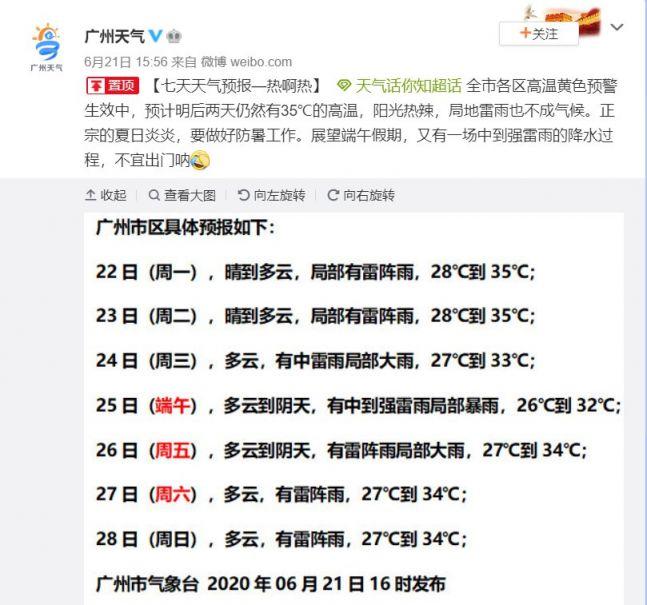2020端午节广州天气预报 三天假期雷雨频繁