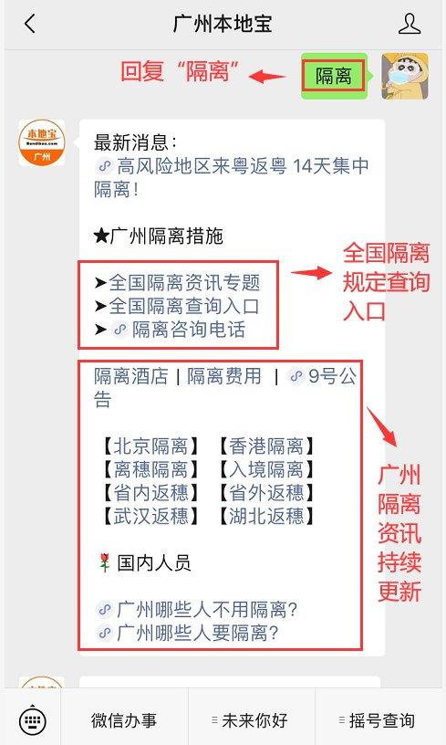 从澳门入境广东违规出省会怎样?
