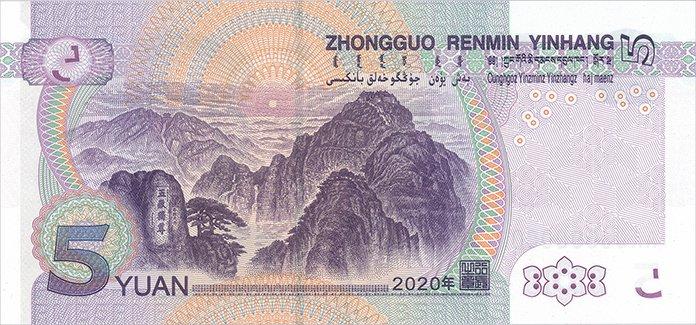 2020年11月5日起发行新版5元纸币(组图)