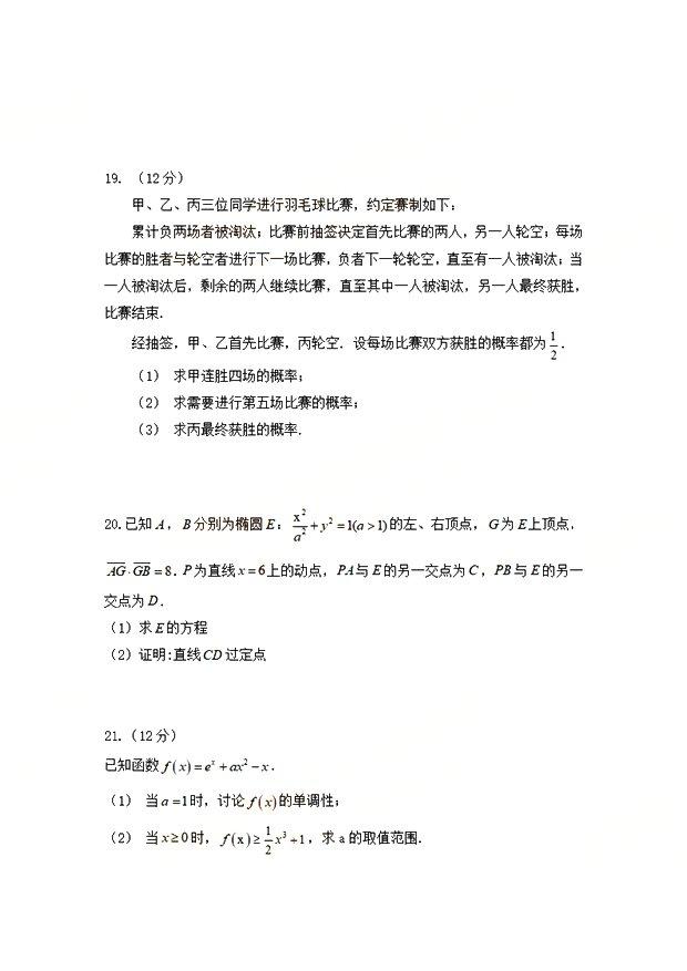 廣州2020高考數學試卷真題匯總(文科+理科)