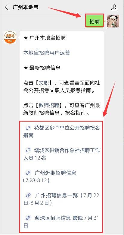 2020广州天河区名校名企线上招募会持续至8月12日