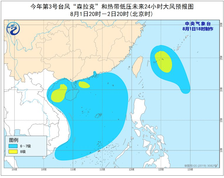 2020年森拉克台风风力是多少级?