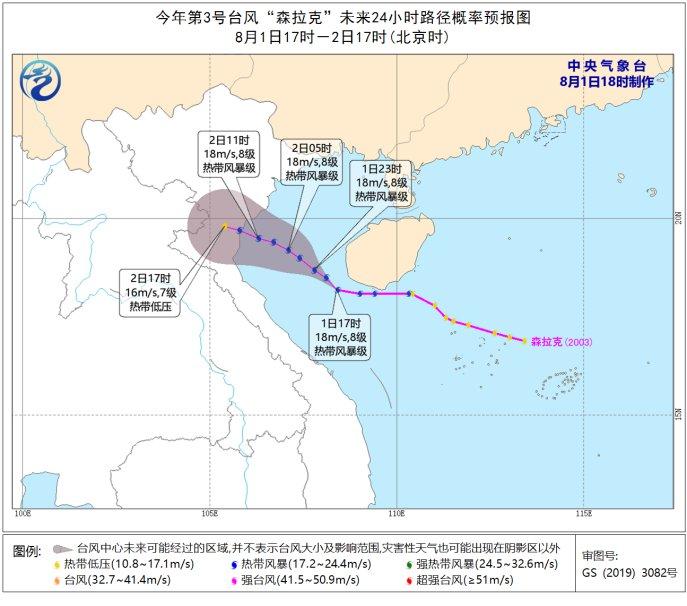 2020年8月1日18时中央气象台发布台风蓝色预警