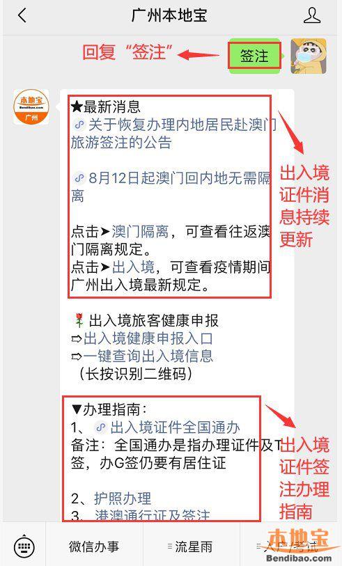 广东澳门自由行签注恢复了没有?