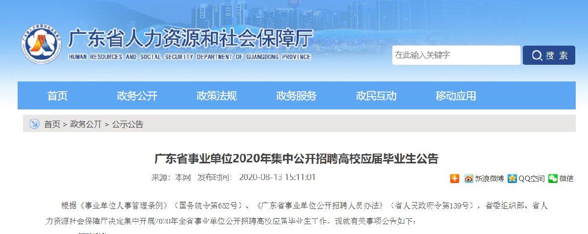 广东省事业单位2020年集中公开招聘高校应届毕业生公告(全文)