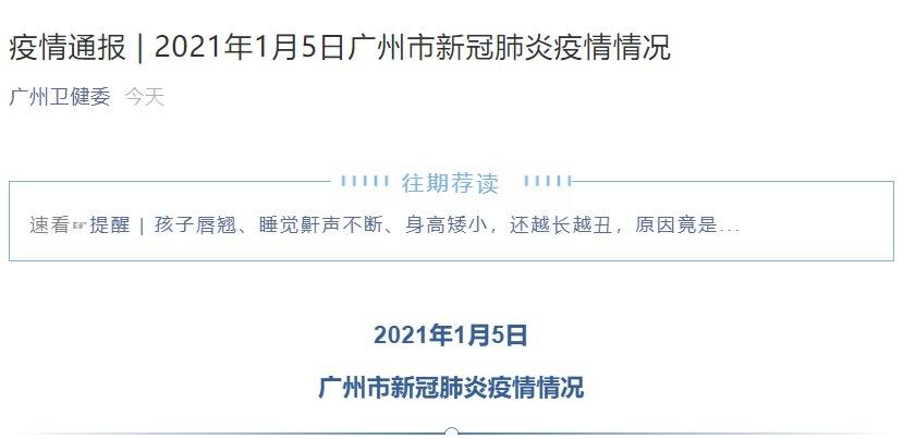 2021年1月5日广州新增2例境外输入确诊病例
