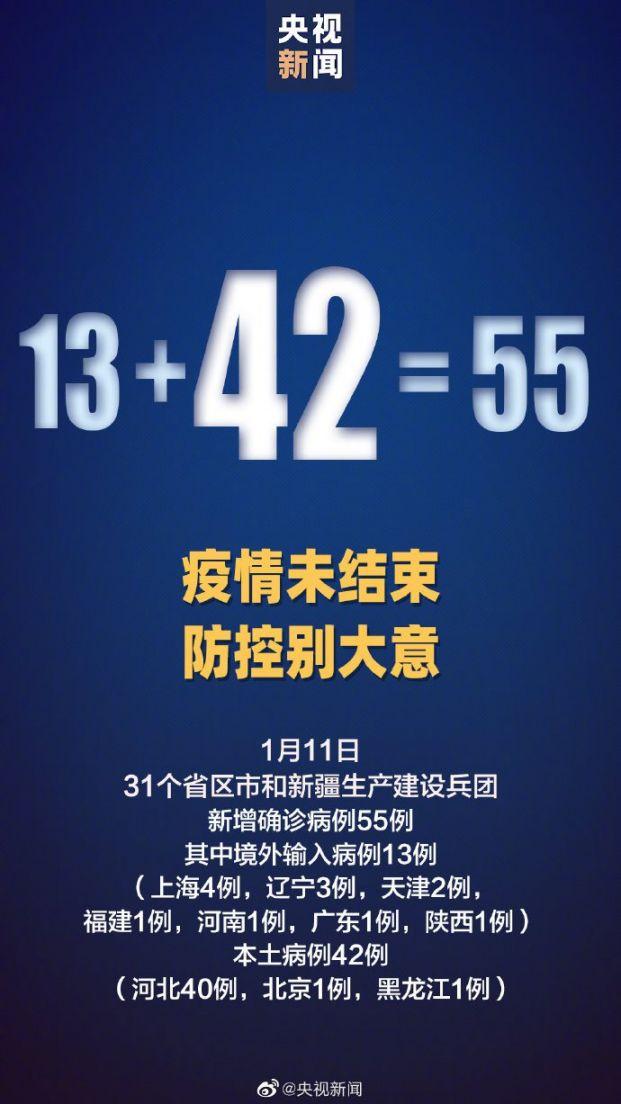 2021年1月11日31省新增本土确诊42例含河北40例