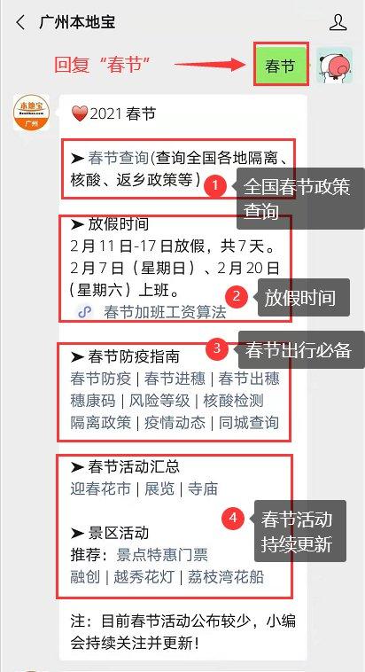 2021年春节广东省文旅厅推出丰富