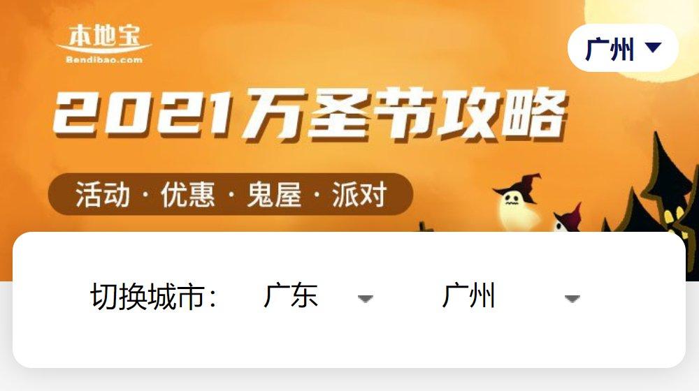 广州+全国万圣节活动攻略!长隆特惠99元起