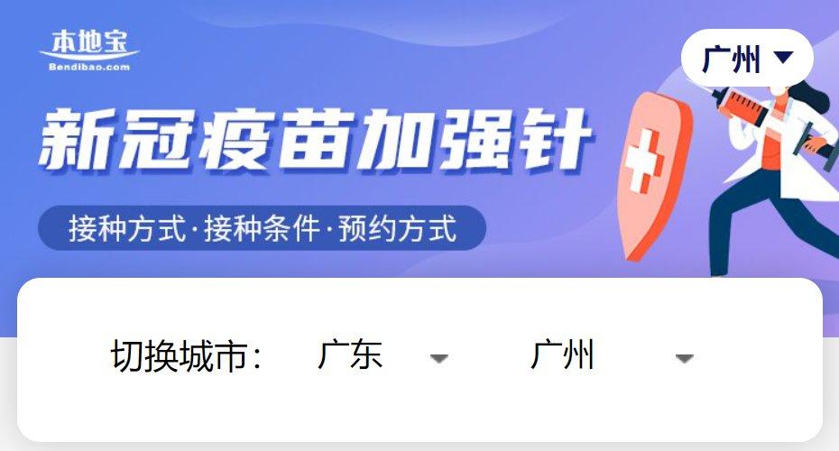 广州新冠疫苗加强针最新消息及接种攻略