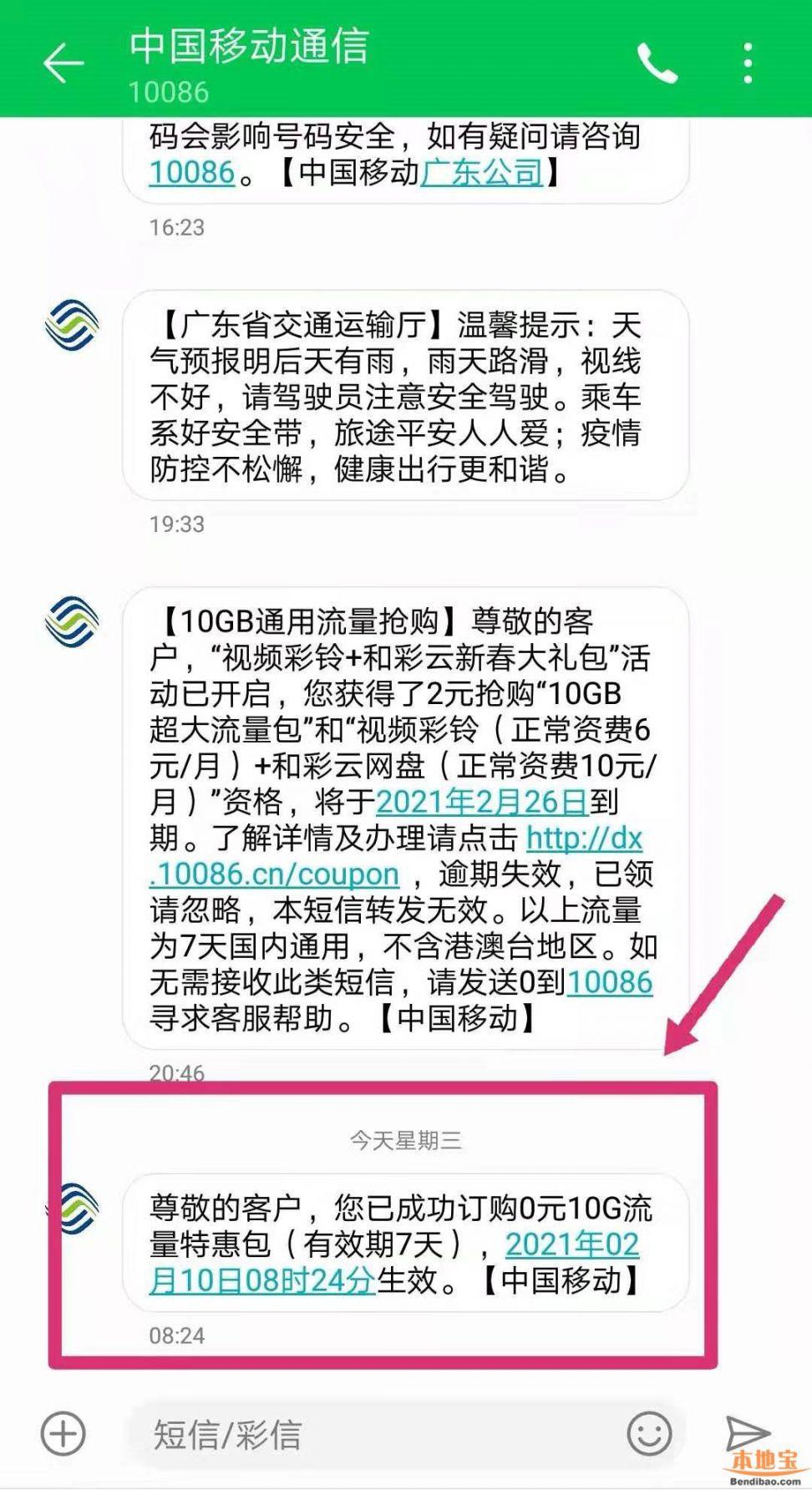 2021粤享5g怎么领10g流量(附流程图解)