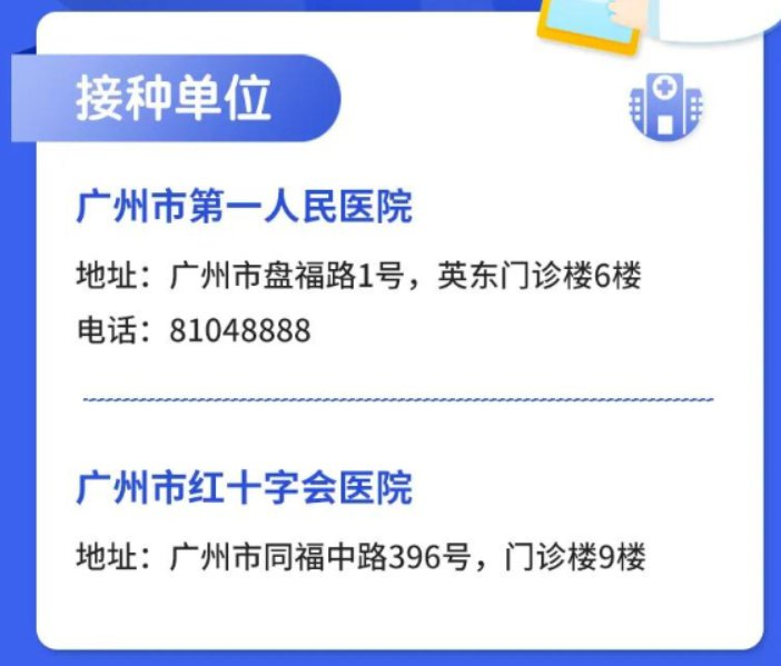 新冠疫苗接种证明能替代核酸报告吗?附广州新冠疫苗预约接种指南