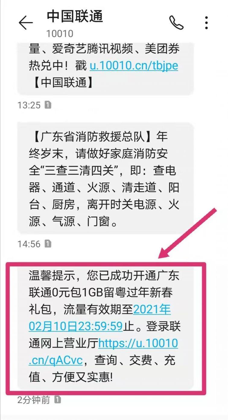2021春节广东联通1G流量有效期是多久