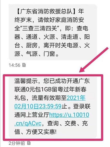 广东联通留粤过年1G流量哪些人可以免费领取