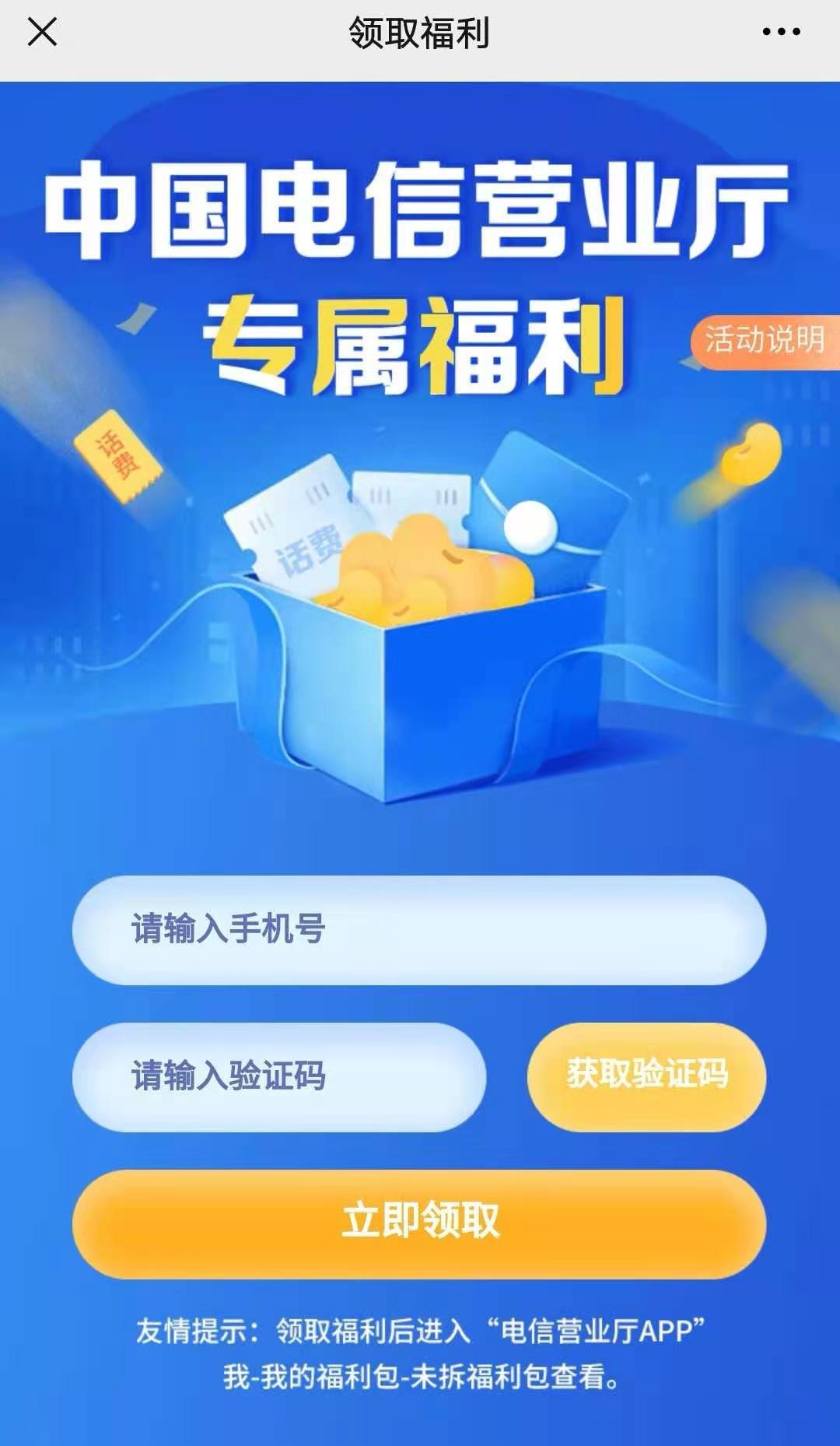 2021广东电信10GB免费流量包可以领多少次