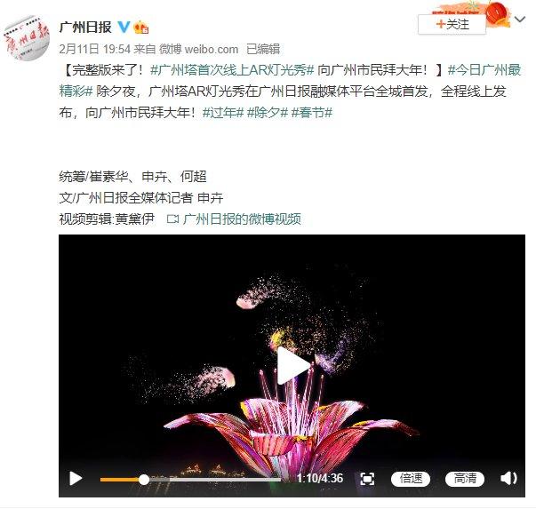 2021除夕夜广州塔线上AR灯光秀完整版视频(附入口)