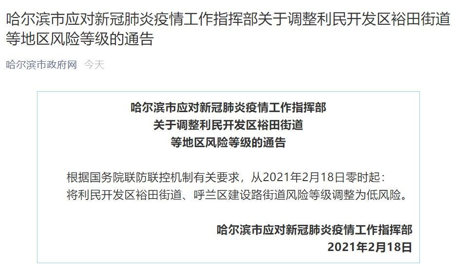 2月18日全国高风险区清零(附中风险名单)