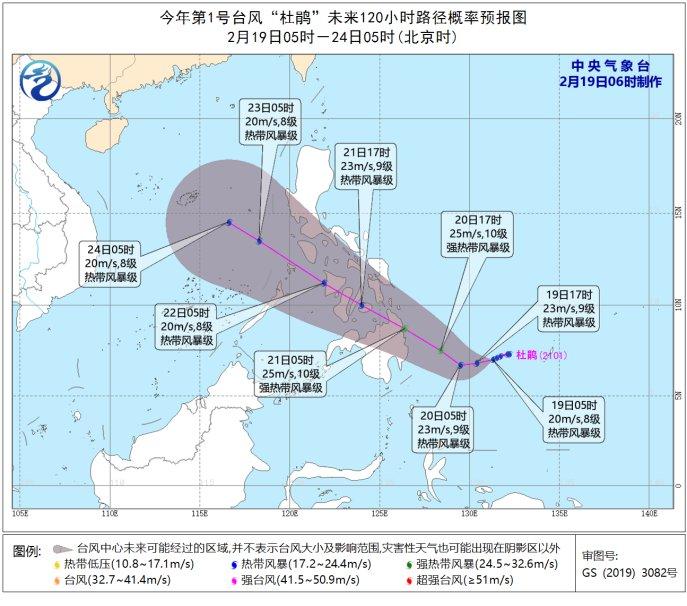 2021年第1号台风杜鹃对广州有影响吗?