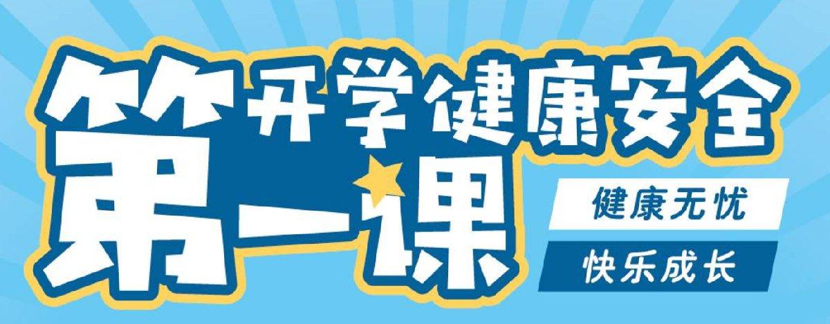 2021广东开学健康安全第一课活动要求及活动内容(附入口)